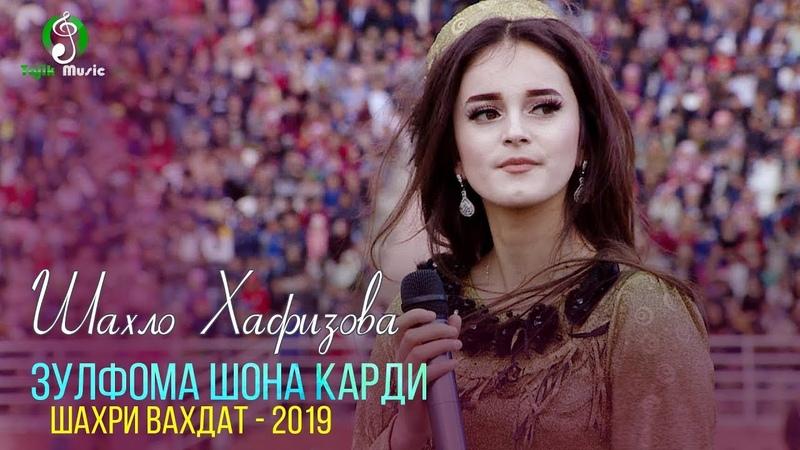 Шахло Хафизова - Зулфома шона карди Вахдат - 2019 Consert - Fayzi Navruz Vahdat 2019