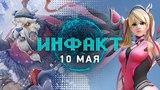 Королевская битва в Dota 2, шоу Square Enix на E3 2018, Ангел из Overwatch против рака груди...