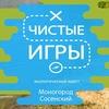 """""""Чистые игры"""" моногород Сосенский"""