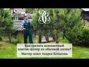 Как сделать компактный зонтик-шатёр из обычной сосны Мастер-класс Андрея Копысова