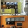 Мебель в Салавате. Кухни. Прихожии. Стенки.