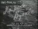 Лосевский порог на р.Вуокса. Советский спорт 1972 г. №8.