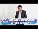 Мурат Тхагалегов - Я тебя забываю (HD)