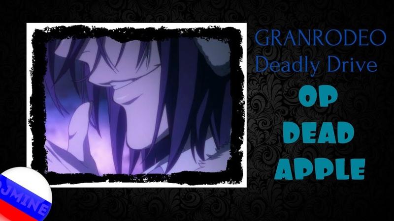 GRANRODEO - Deadly Drive (OP DEAD APPLE BSD) (RUS)