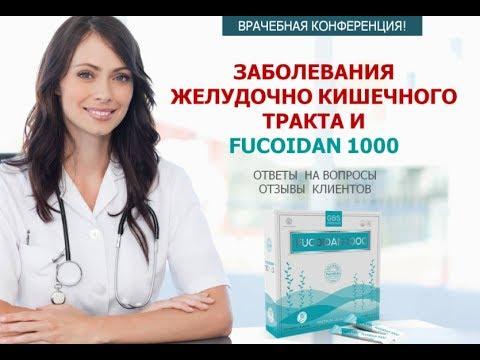 ЖЕЛУДОЧНО КИШЕЧНЫЙ ТРАКТ и ФУКОИДАН 1000 - Врачебная конференция