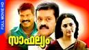 Malayalam Super Hit Movie Saaphalyam Full Movie Gopi Sangeetha