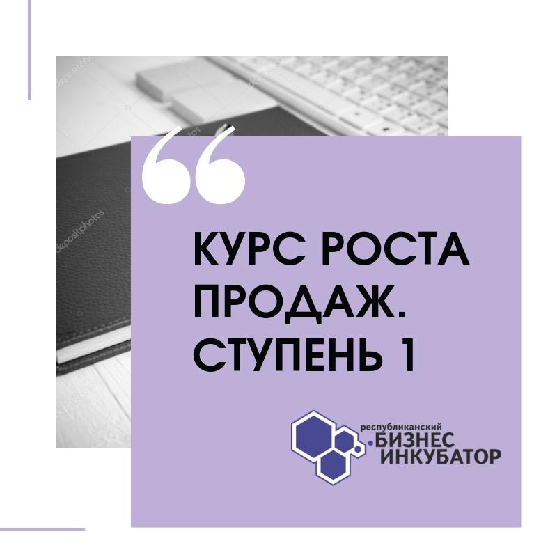 Афиша Ижевск Программа по развитию бизнеса: Курс Роста Продаж