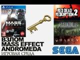 Взлом Mass Effect Andromeda, Новый Spider Man PS4| Игровая среда: Пиратские игры