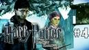 Harry Potter and the Deathly Hallows Part 1 (PC) Прохождение 4: Годрикова впадина