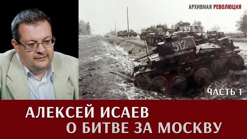 Алексей Исаев о битве за Москву. Часть 1