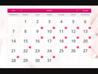 Скрипт записи клиентов, календарь событий