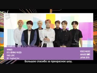 RUS SUB BTS - Best International Group Video (FAKE LOVE) @ 2018 MTV Video Music Awards Japan