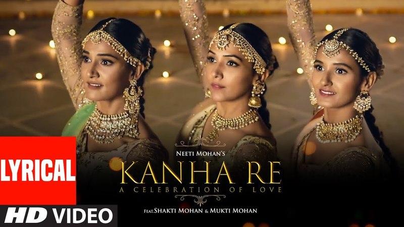 Lyrical Video Kanha Re Song | Neeti Mohan | Shakti Mohan | Mukti Mohan | Latest Song 2018
