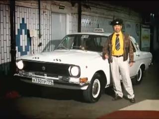 Шеф, поехали! Хроники московского быта ( #Таксист времён CCCР)