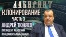 ЛАБИРИНТ | А.Тюняев | Клонирование ч.3
