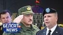 Генерал ЗША пахваліў Беларусь Американский генерал похвалил Беларусь Белсат