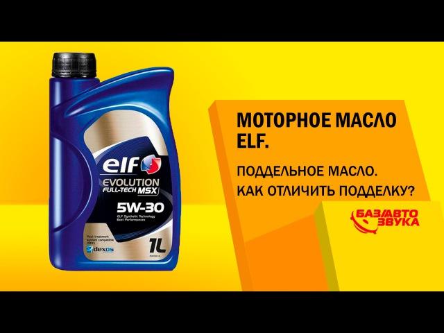 Моторное масло ELF Поддельное масло Как отличить подделку Обзор
