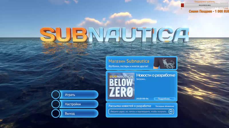 Subnautica океан другой планеты Погружение на глубину. Выжить. Стрим. _ часть _ 3