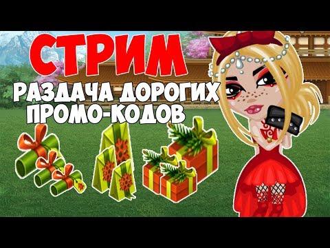 РАЗДАЧА ДОРОГИХ ПРОМО-КОДОВ НА ЗОЛОТО РЕСУРСЫ МАЛ НГ НА СРЕДНИЙ НГ НА СТРИМЕ ! \ игра аватария