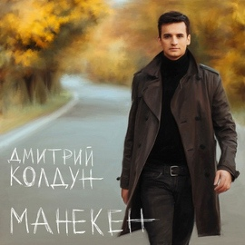Дмитрий Колдун альбом Манекен