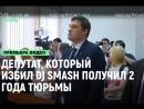 Избивший DJ Smash экс-депутат заксобрания Пермского края получил два года колони [Рифмы и Панчи]