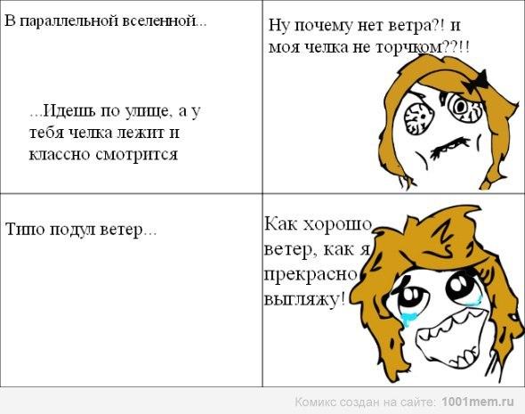 Мемы www 1001mem ru лучшие комиксы мемы и