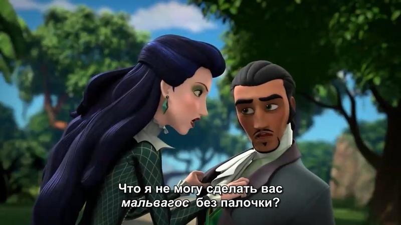 Elena of Avalor S02E10 - The Race for the Realm русские субтитры