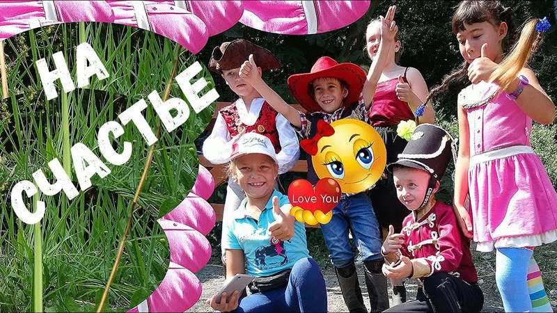 Милые Дети Нас Обрекла Любовь на Счастье Конный спорт Второклассник Смайли Smile 717