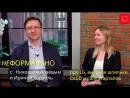 НЕФОРМАЛЬНО с Николаем Алаевым и Ириной Хорхоль (LG). Про OLED, высокие шпильки и силу стартапов