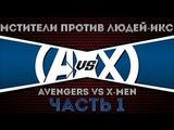 Видео комикс. Мстители против Людей Икс(Avengers vs. X-Men). Часть 1