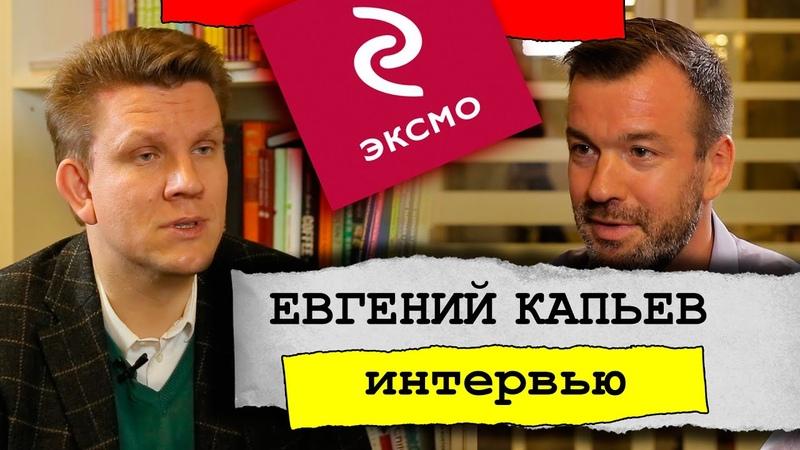 Интервью с гендиректором издательства ЭКСМО Евгением Капьевым