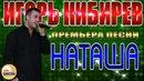 © Игорь Кибирев - Наташа