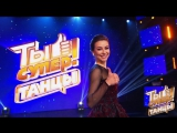 Финал шоу «Ты супер! Танцы» — в 21:00 на НТВ