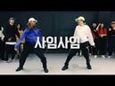 사임사임 - Coogie x Superbee x D.Ark | J.NA X JIYOUNG YOUN Pop Up Class