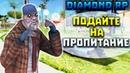 ПУТЬ К 10 МИЛЛИОНАМ - НАЧАЛО | DIAMOND RP ( GTA SAMP ) 45