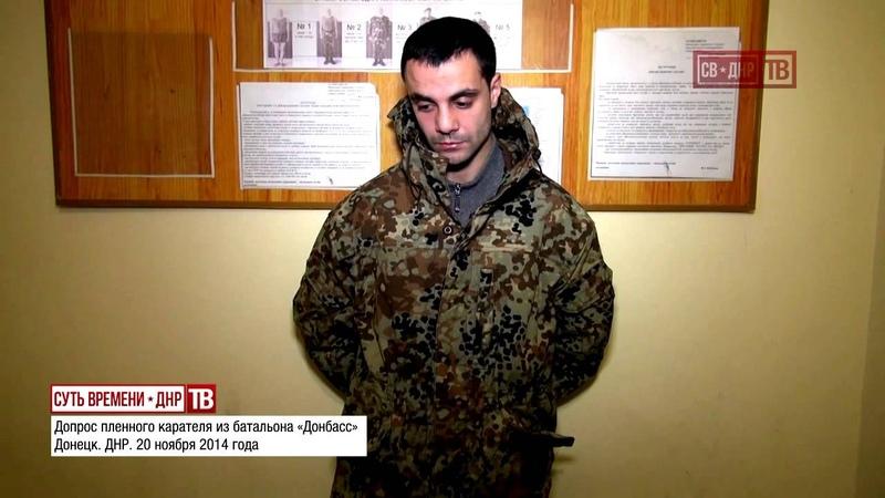 Допрос пленного карателя из батальона Донбасс