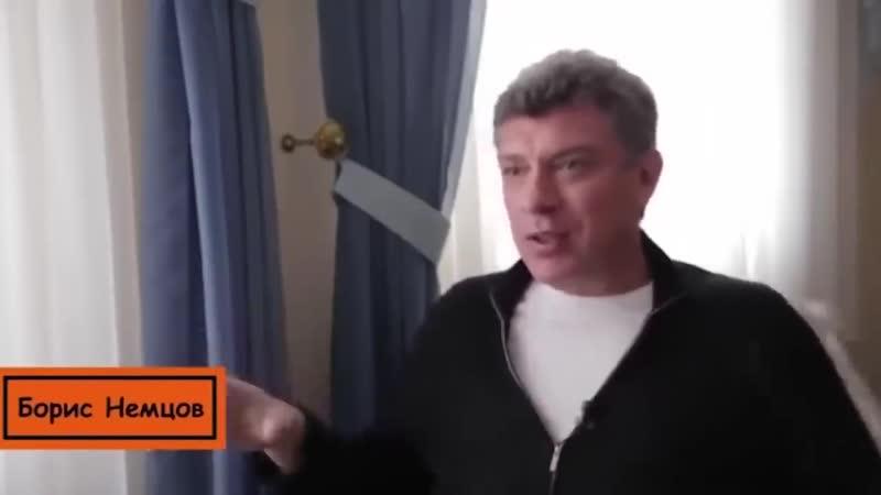Сбылись слова Немцова про Путина 2018 2019 путинвор путинизм бориснемцов