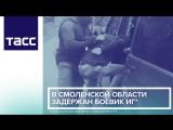 В Смоленской области задержан боевик ИГ