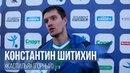 Константин Шитихин - Кастилья (Горный университет)