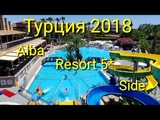 Турция 2018.Отдых в Alba Resort 5 Side.#часть1.Обзор отеля,чем кормят в Alba.