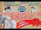 Сертификат на 1000р. от Мастерской по заточке цепей