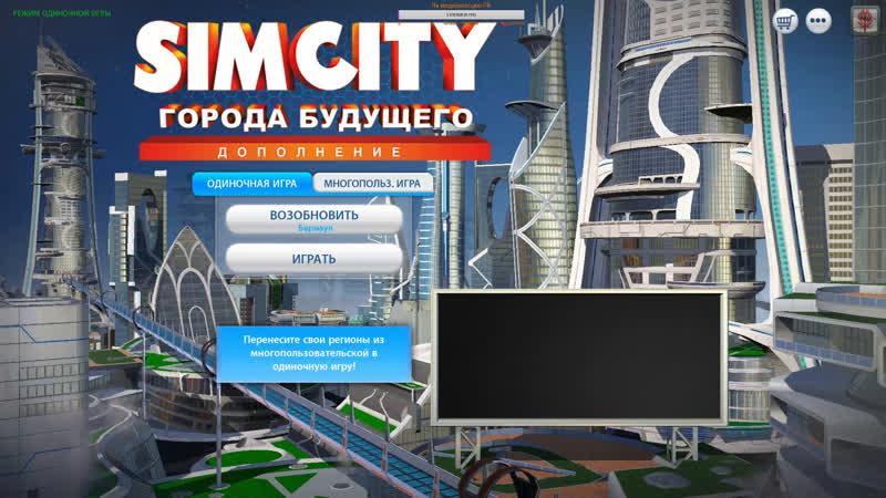 SimCity: Строим))