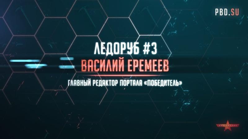 Ледоруб 3 Василий Еремеев о становлении на путь коммунизма и жизни в США
