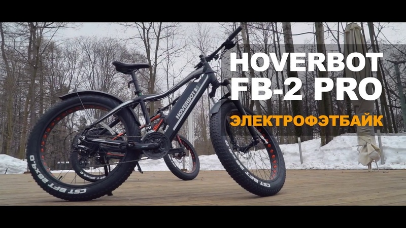 Обзор Hoverbot FB-2 Pro