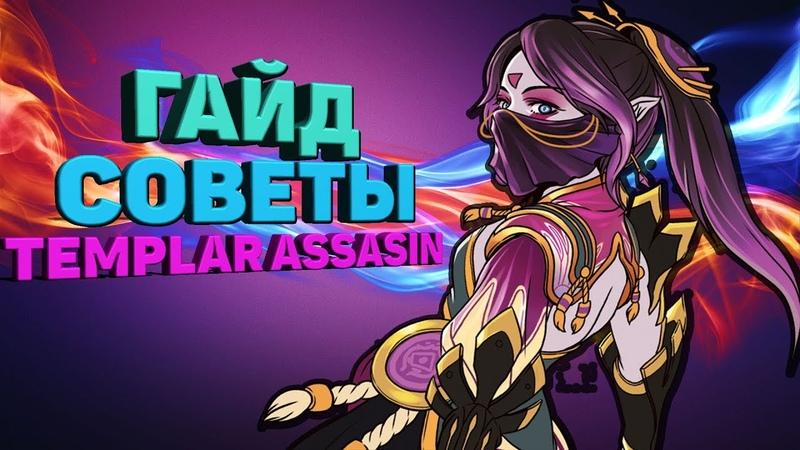 DOTA 2 [Гайд и советы] Templar Assasin - Lanaya