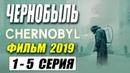Чернобыль (Chernobyl) 2019. Фильм целиком 1-5 серии. Драма. Исторический сериал 2019.