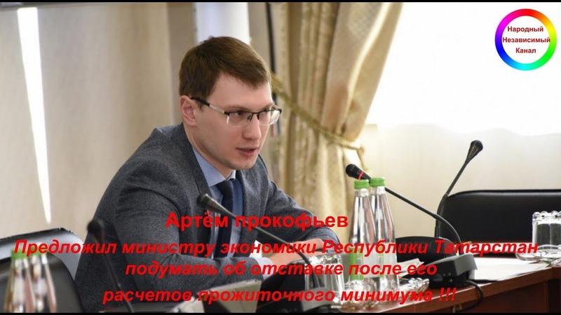 Депутат фракции КПРФ предложил министру экономики Республики Татарстан подумать об отставке