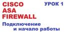 Первое подключение к Cisco ASA Firewall и начальная настройка Урок 1