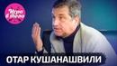 Отар Кушанашвили про ублюдков Кокорина и Мамаева махач Хабиба и минет во время ЧМ 2018
