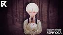 Tokyo Ghoul:Re OP FULL (Cö Shu Nie – Asphyxia) RUS cover by Fortex